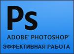 Эффективная работа в Adobe Photoshop. Введение
